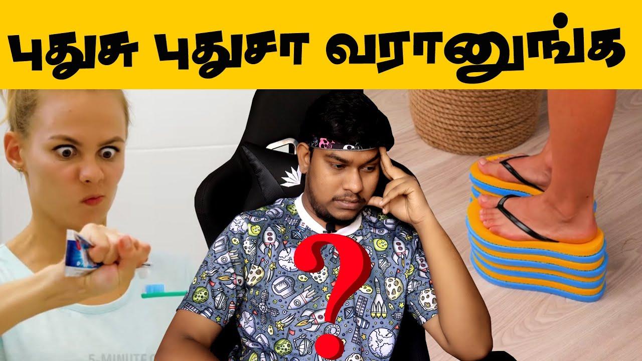 அநியாயம் பண்றீங்கடா😱 Simple Life Hacks Troll PART 4😜 5 Minute Crafts Kodumaigal🤣🤣 Tamil Memes