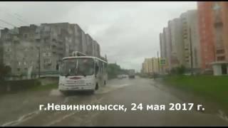Последствия дождя в Невинномысске 24 мая 2017 г.