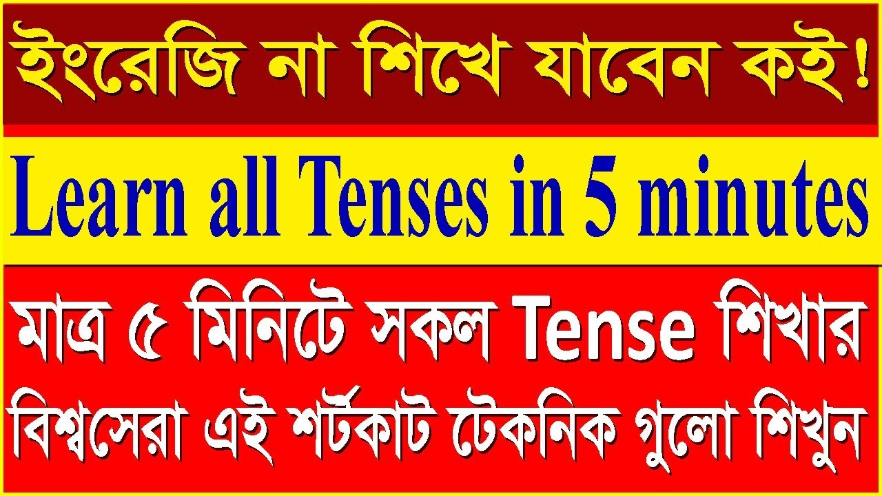 Learn all tenses with short cut tips in Bengali| present|past| future| simple|continuous|perfect