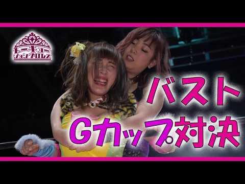 まなせゆうな vs うなぎひまわり Yuna Manase vs Himawari Unagi/2019.1.5 北沢大会
