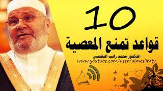 10  عشرة قواعد تمنعك من المعصية درس مؤثر رائع رائع محمد راتب النابلسي