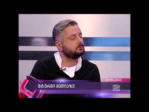 7.2.2017.  შტურმი მედიაზე.  ARCHEVANI. Rustavi2