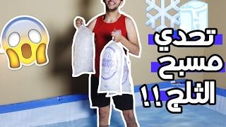تحدي مسبح الثلج !!!
