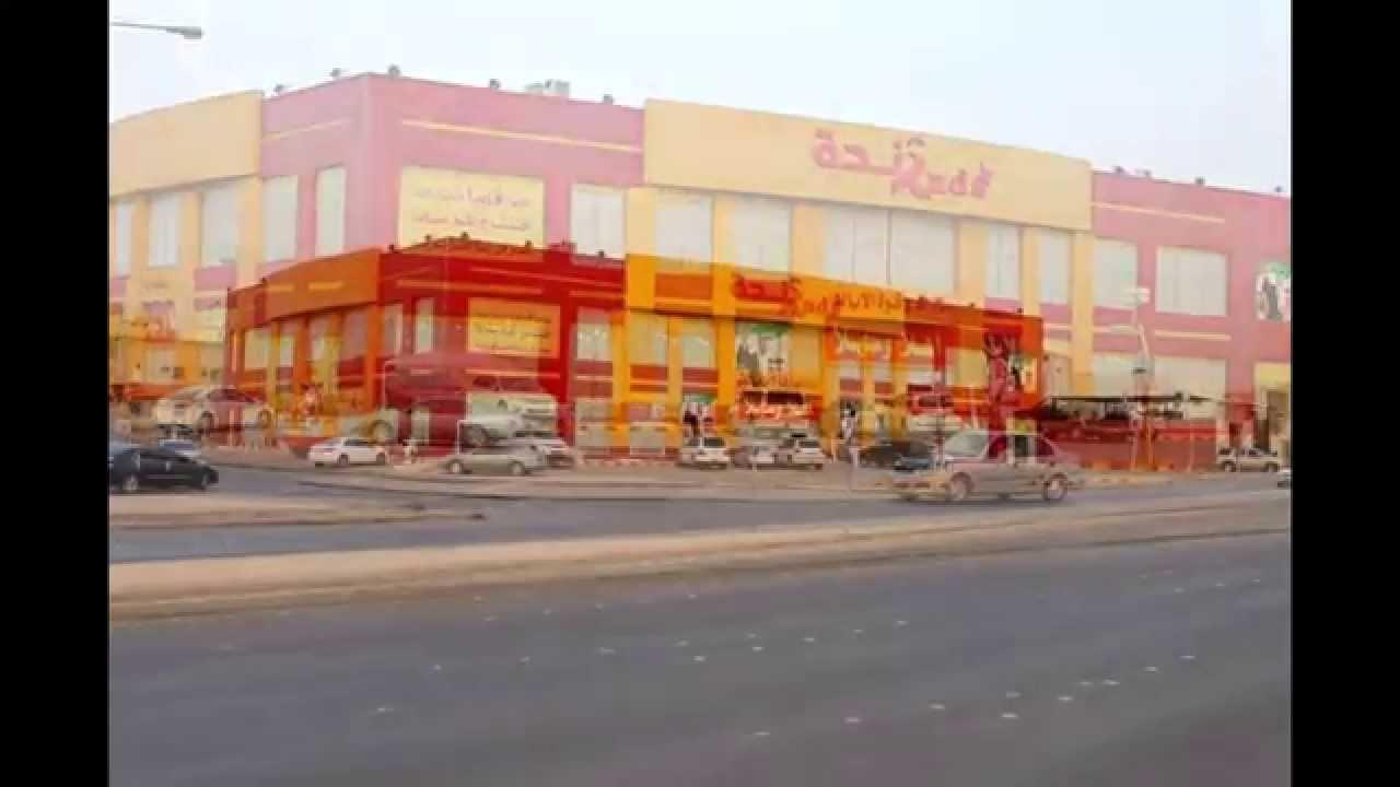 b7f02ae40 مركز طلائع رندة للتسوق - الرياض - الدار البيضاء - YouTube