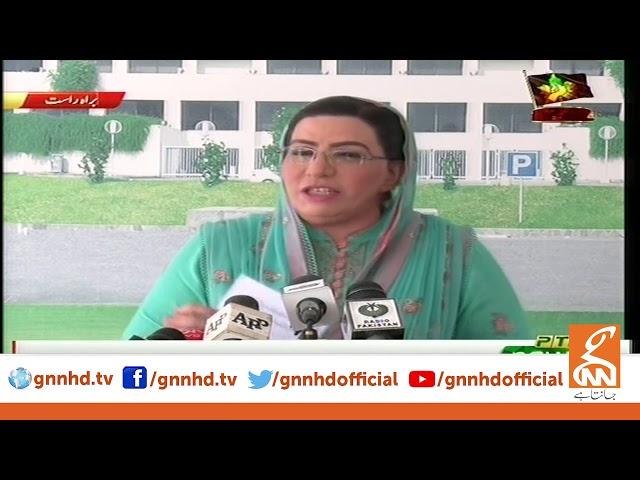 Firdouse Ashiq Awan's Complete press conference   Transparency International   GNN   24 January 2020