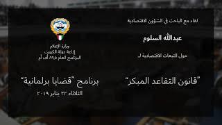 قضايا برلمانية: لقاء عبدالله السلوم حول التبعات الاقتصادية لقانون التقاعد المبكر