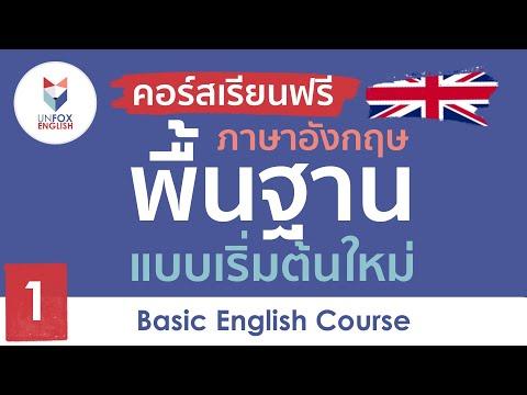 เรียนภาษาอังกฤษฟรี คอร์สภาษาอังกฤษพื้นฐาน ตั้งแต่เริ่มต้นใหม่ : Lesson 1