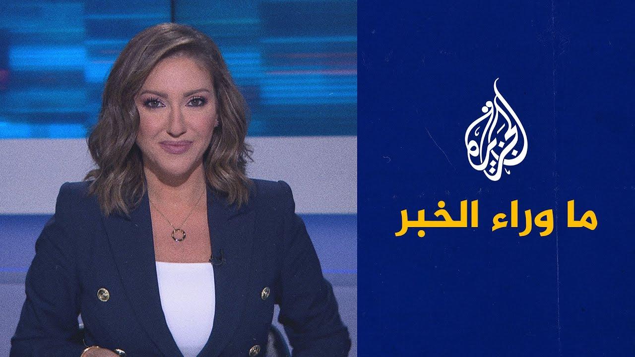 ما وراء الخبر - لماذا رفض آبي أحمد مقترح القمة الثلاثية بالخرطوم بشأن سد النهضة؟  - نشر قبل 5 ساعة