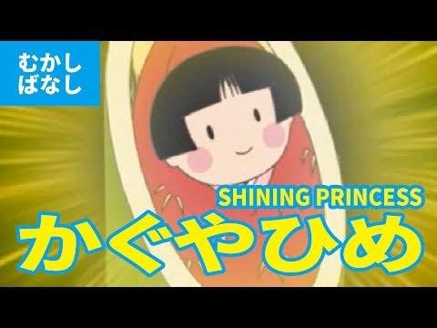 かぐや姫 - かぐやひめ(日本語版)アニメ日本の昔ばなし/日本語学習/SHINING PRINCESS (JAPANESE)