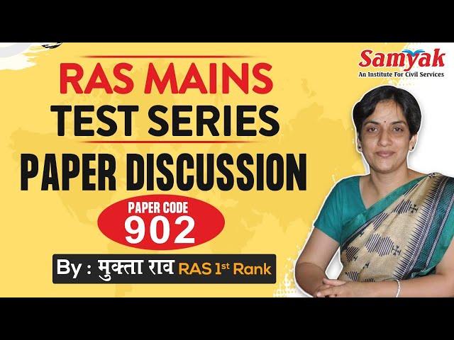 RAS Mains Test Series | Economy: World, India & Raj | Discussion By Mukta Rao RAS Topper | SAMYAK