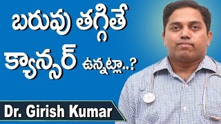 What Causes Weight Loss in Cancer ? | Symptoms Of Cancer in Telugu | Health Tips | Doctors Tv Telugu