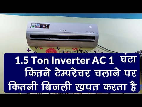 How much electricity units is used by a 1.5 ton inverter split AC | Hindi / Urdu