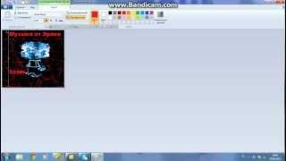 Видео урок по Paint 7 [ Арт музыки ]