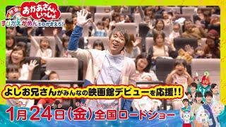 🎬よしお兄さんが映画館デビューを応援❢😉📣1/24(金)全国公開『映画 おかあさんといっしょ すりかえかめんをつかまえろ!』🌟 thumbnail