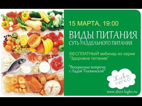 Основные правила приема пищи при раздельном питании