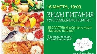 Виды питания. Суть раздельного питания.  Выборка из вебинара суть раздельного питания(Виды питания. Суть раздельного питания. Основные концепции питания: всеядность, раздельное питание, вегета..., 2015-03-17T11:16:33.000Z)