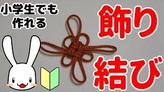 飾り結びの作り方 5分程度で複雑な紐を編んで作る紐飾りが出来るよ クロ...