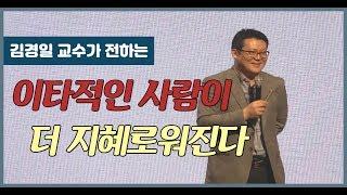 인지심리학자 김경일 교수님의 재미있는 인문학 강의 2