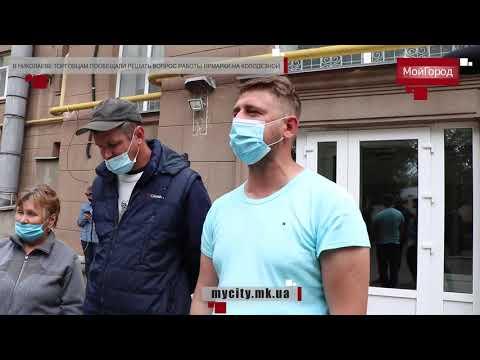 Moy gorod: В Николаеве торговцам пообещали решить вопрос работы ярмарки на Колодезной
