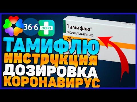 Тамифлю Противовирусный Препарат (Цена Инструкция Отзыв)