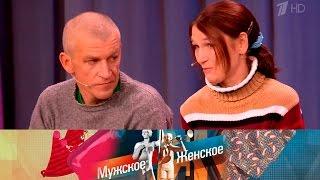 Мужское / Женское - Новая жизнь. Часть 2. Выпуск от09.12.2016
