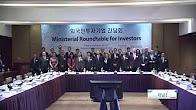 [현장소식] 외국인투자기업 간담회
