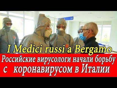 Российские вирусологи начали борьбу с коронавирусом в Италии. COVID-19