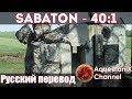 Sabaton 40 1 Русский перевод Субтитры mp3