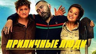 Приличные люди (2015) - Русские трейлеры HD - Комедия