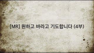 [찬양MR] 원하고 바라고 기도합니다 (4부)