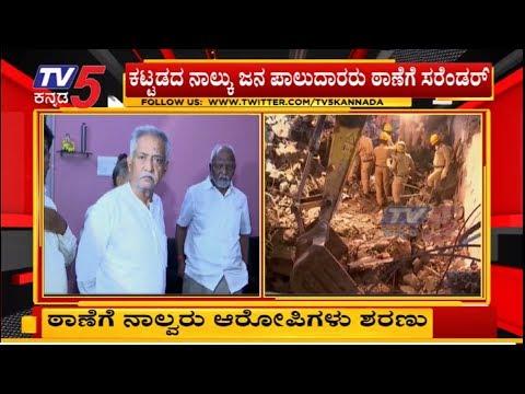 ಕಟ್ಟಡದ ನಾಲ್ಕು ಜನ ಪಾಲುದಾರರು ಠಾಣೆಗೆ ಸರೆಂಡರ್   Building Collapse   Dharwad   TV5 Kannada