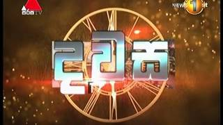 Dawasa 27.07.2017 Sirasa TV
