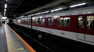 近鉄1400系FC01編成+1253系VC56編成河内国分行き普通 鶴橋駅発車