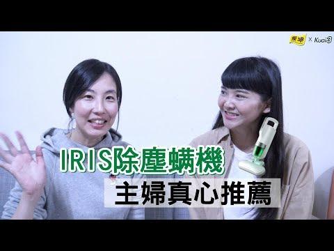 主婦真心推薦【IRIS除塵蹣吸塵器】!好評夯品熱賣!