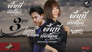 พื้นที่ทับซ้อน - จินตหรา ปะทะ ไอซ์ สารวัตร l Jintara Poonlarp 「Official MV」
