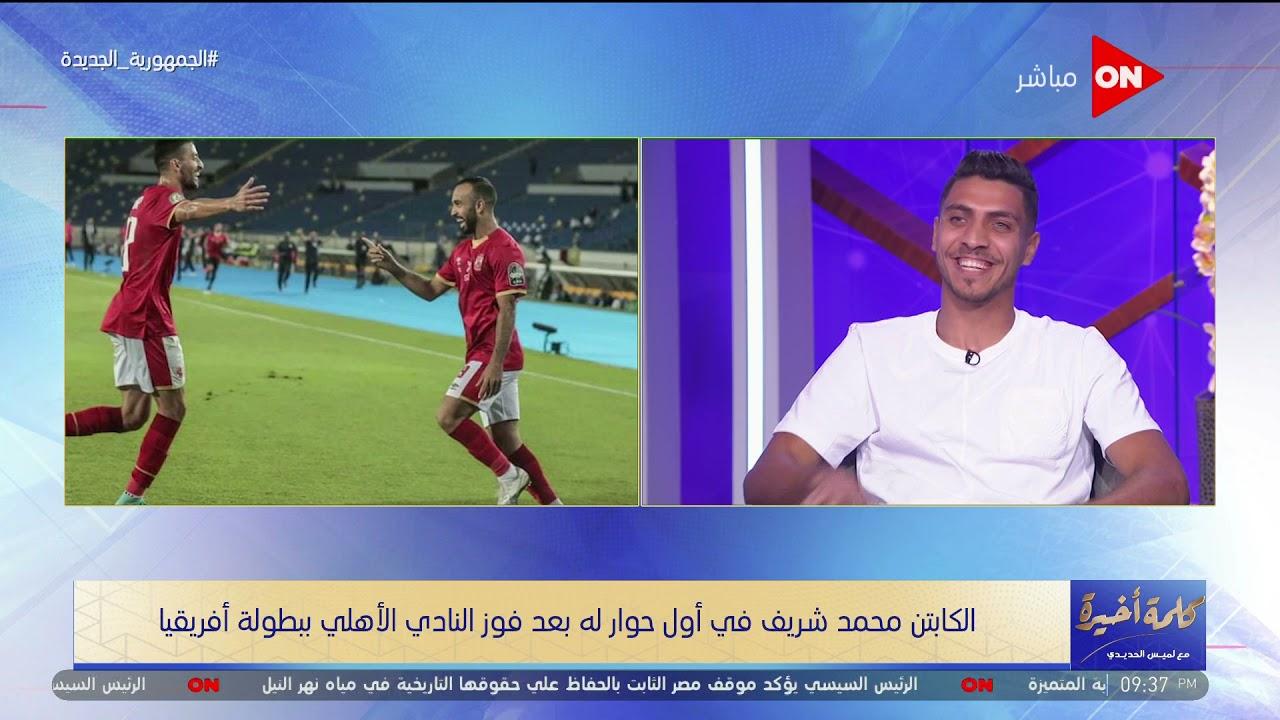 كلمة أخيرة - محمد شريف في أول تعليق له على الفوز ببطولة أفريقيا: أنا فرحان إني كنت جزء من الإنجاز  - 22:54-2021 / 7 / 18