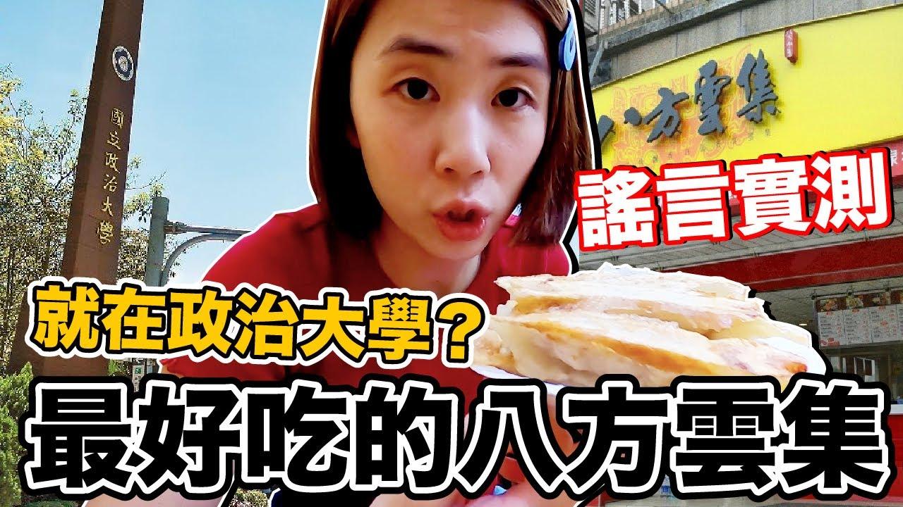 網路謠言實測 全台灣最好吃的八方雲集..居然在政治大學?