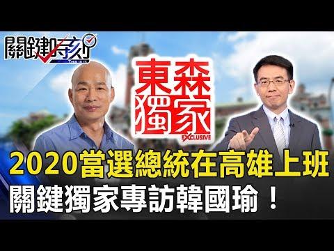 決戰2020「明年我當選總統在高雄上班」 關鍵時刻獨家專訪韓國瑜! 關鍵時刻20190513-1 韓國瑜