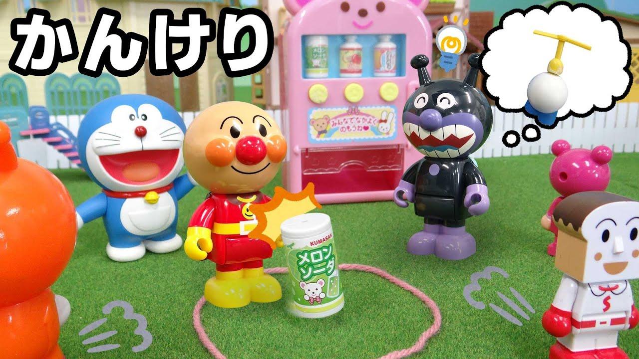 【アンパンマン】 缶蹴り!! ばいきんまんとタケコプター おもちゃ アニメ