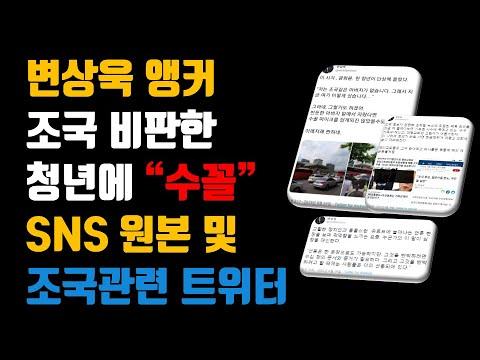 """변상욱, 조국 비판한 청년에 """"수꼴"""" SNS 원본 및 조국관련 트위터"""