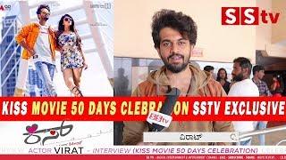 Virat Talk About KISS MOVIE 50 Days Clebration SStv Exclusive