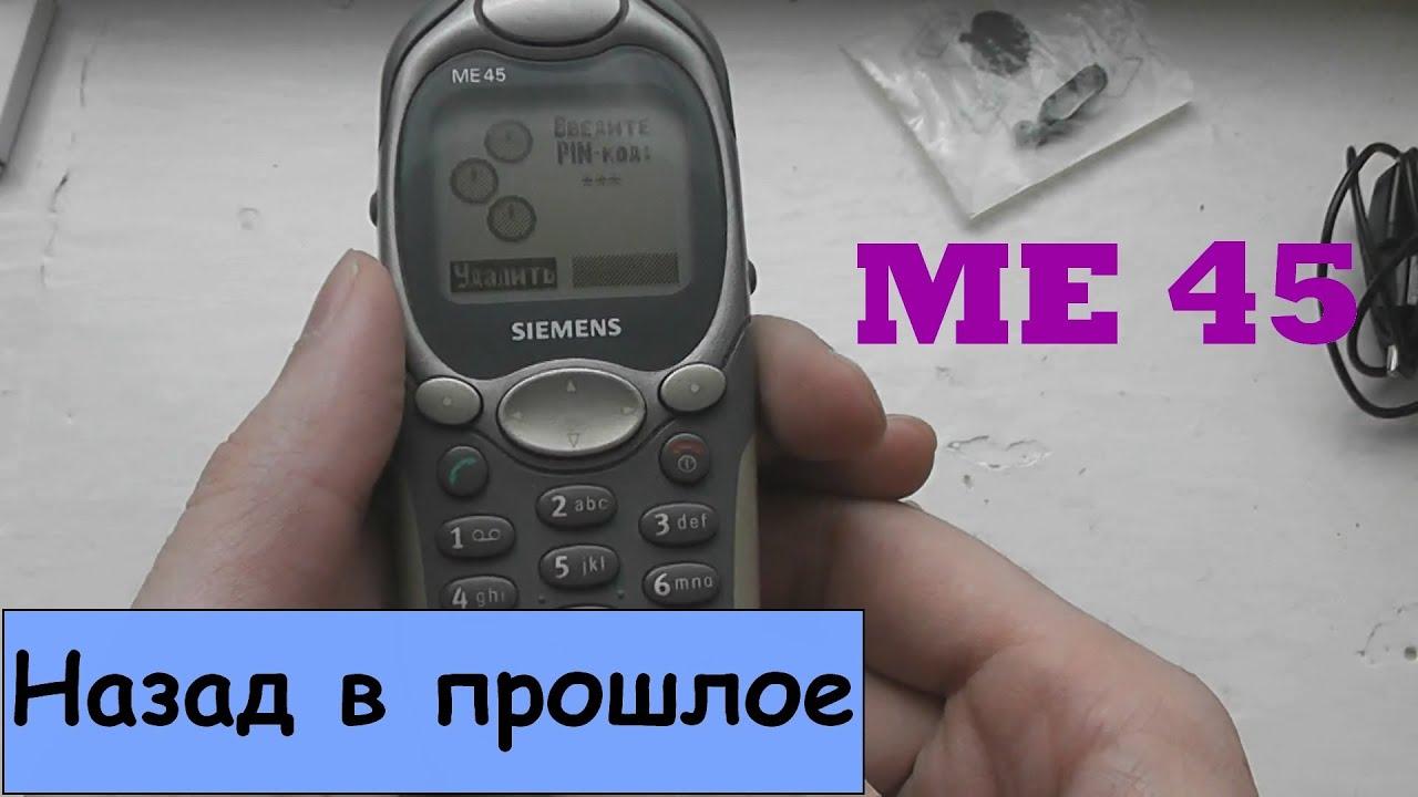 Siemens ME45 шестнадцать лет спустя (2001) - ретроспектива - YouTube