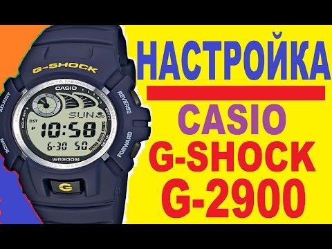 как настроить часы касио g shock видео легкое