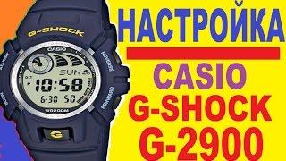 Casio G-SHOCK G-2900F інструкція модуль 2548 з налаштування електроніки