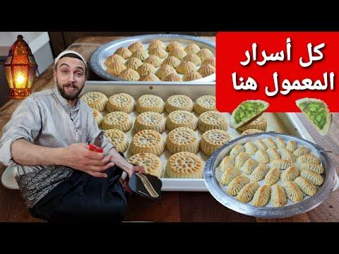 شيف عمر | الفيديو الشامل لأسرار المعمول السوري الفاخر | كل ماتحتاج لمعرفته لنجاح المعمول