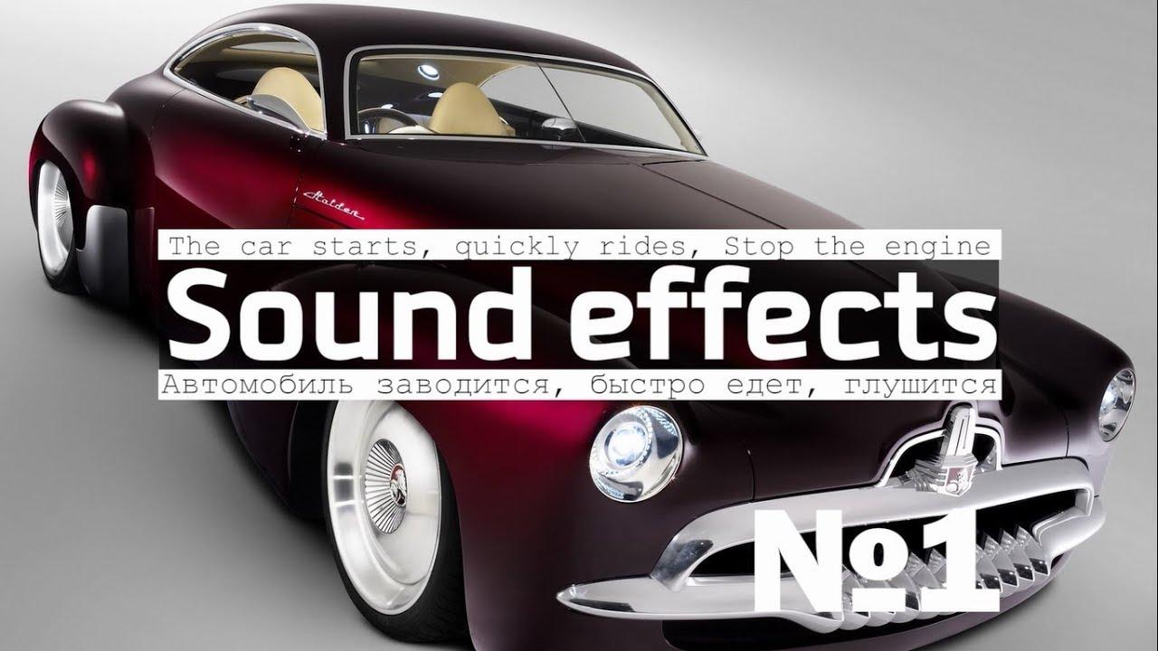 Скачать звук езды машин