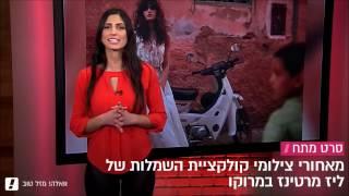 סרט מתח: מאחורי צילומי קולקציית השמלות של ליז מרטינז במרוקו thumbnail