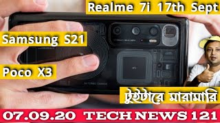 Redmi Note 10 120hz | Mi Under Display cam এবছর | Samsung Transparent phone| Sony Xperia 5 II #TN121