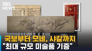 """국보, 모네, 샤갈…""""역사상 최대 규모 문화 …"""