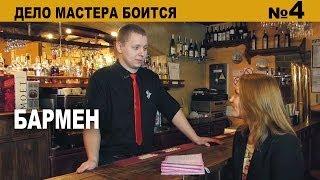 """""""Дело мастера боится"""". БАРМЕН. Артём Молдавский"""